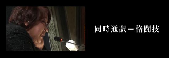 """同時通訳=""""格闘技"""""""