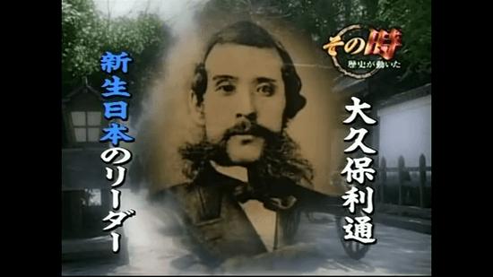 大久保利通 新生日本のリーダー
