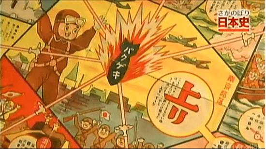 日中戦争の最中に流行した双六(すごろく)