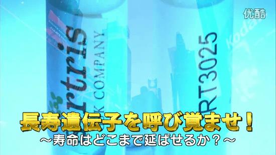 NHK・サイエンスZERO「長寿遺伝子を呼び覚ませ! ~寿命はどこまで延ばせるか?~」