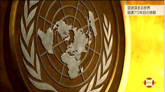 混迷深まる世界 国連70年目の挑戦