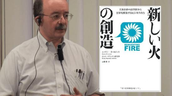 エイモリー・B・ロビンス博士による再生可能エネルギーについての講演 『新しい火の創造』