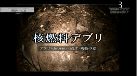 核燃料デブリ