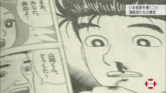 いま福島を描くこと ~漫画家たちの模索~
