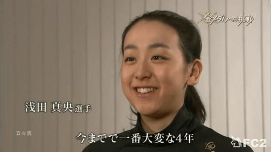 浅田真央 選手 「今までで一番大変な4年」