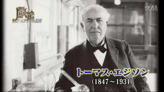 トーマス・エジソン (1847~1931)