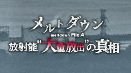 """メルトダウン File.4 放射能""""大量放出""""の真相"""