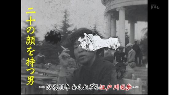 二十の顔を持つ男 ~没後50年 知られざる江戸川乱歩~