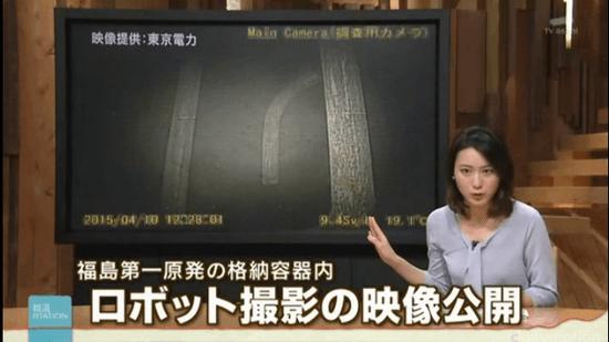 福島第一原発の格納容器内 ロボット撮影の映像公開