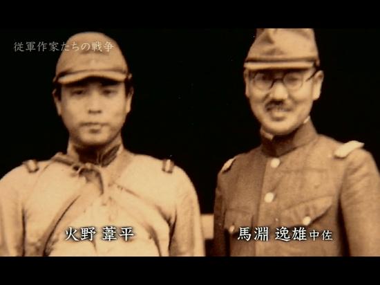 火野葦平(ひのあしへい) と、馬淵逸雄中佐