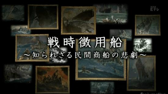 戦時徴用船 ~知られざる民間商船の悲劇~