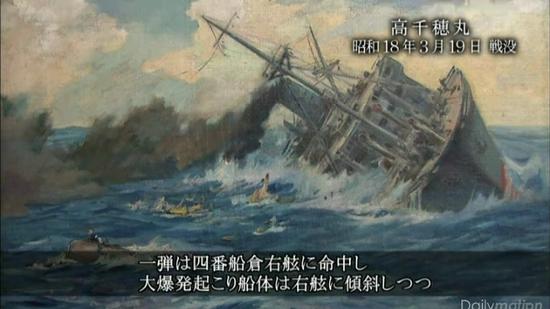 高千穂丸/昭和18年3月19日 戦没 「一弾は四番船倉右舷に命中し、大爆発起こり船体は右舷に傾斜しつつ…」