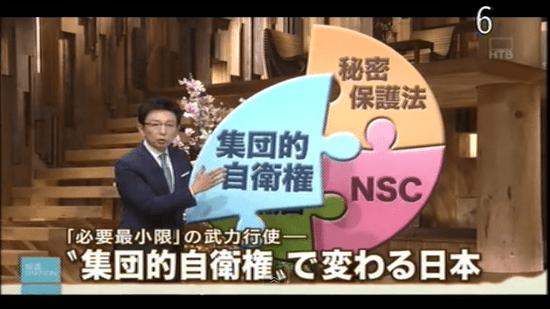 """""""集団的自衛権""""で変わる日本"""