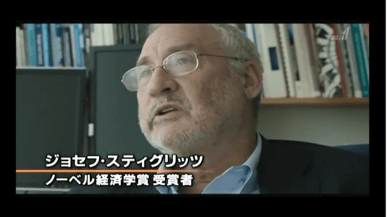 ジョセフ・スティグリッツ ノーベル経済学賞 受賞者