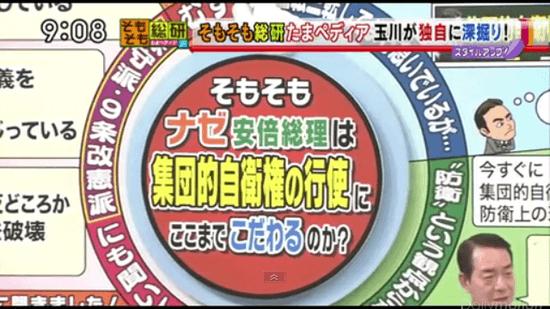 そもそもナゼ安倍総理は「集団的自衛権の行使」にここまでこだわるのか?