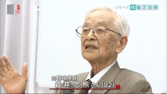 元特攻隊員 岩井忠熊(いわいただくま)さん 92歳