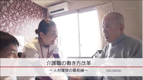 介護職の働き方改革 ~人材確保の最前線~