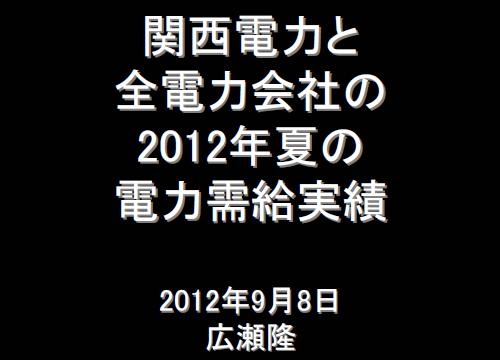 「関西電力と全電力会社の2012年夏の電力需給実績」 2012年9月8日 広瀬隆 (PDF)