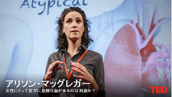 アリソン・マッグレガー: 女性にとって医学に危険な面があるのは何故か?