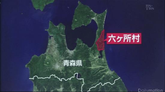 青森県・六ヶ所村