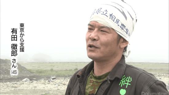 東京から支援 有田徹郎さん(45歳)