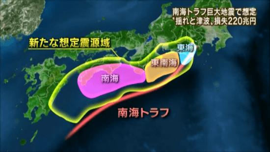 南海トラフ 新たな想定震源域