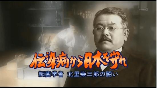 伝染病から日本を守れ ~細菌学者 北里柴三郎の闘い~
