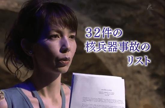 32件の核兵器事故のリスト