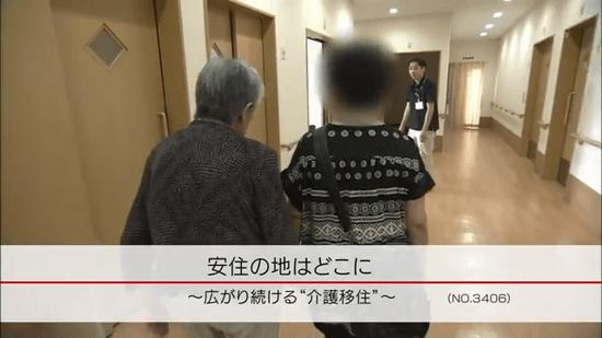 """NHK・クローズアップ現代「安住の地はどこに ~広がり続ける""""介護移住""""~」"""