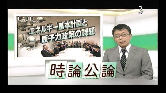 時論公論 「エネルギー基本計画と原子力政策の課題」
