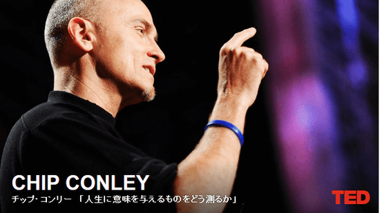 チップ・コンリー:「人生に意味を与えるものをどう測るか」