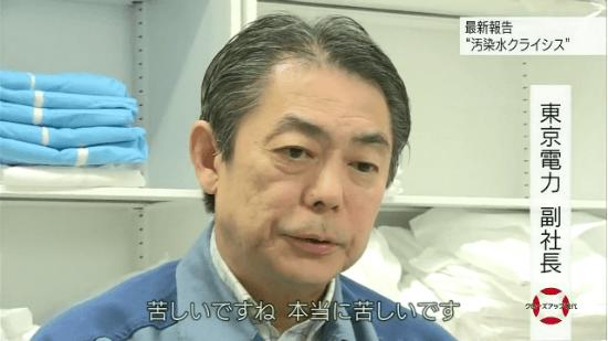 東京電力 副社長 「苦しいですね 本当に苦しいです」