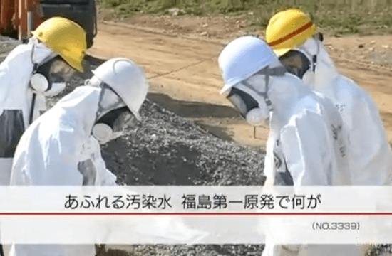 NHK・クローズアップ現代「あふれる汚染水 福島第一原発で何が」