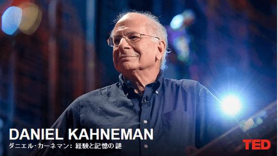 ダニエル・カーネマン:「経験と記憶の謎」