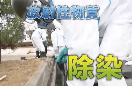 放射性物質 除染