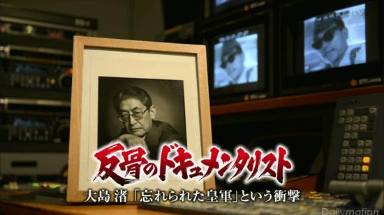 反骨のドキュメンタリスト 大島渚 『忘れられた皇軍』という衝撃
