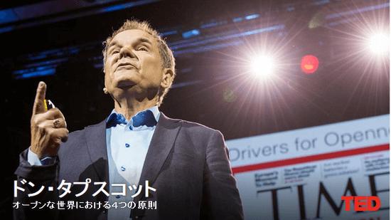 ドン・タプスコット: オープンな世界における4つの原則
