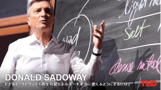 ドナルド・サドウェイ 「再生可能エネルギーを本当に使えるようにするには」