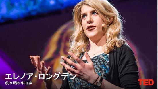 エレノア・ロングデン: 私の頭の中の声