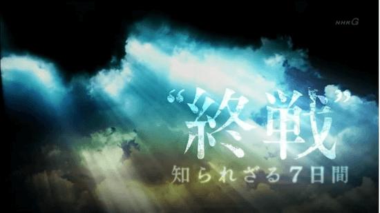 """""""終戦"""" 知られざる7日間"""