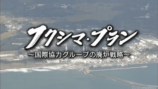 フクシマ・プラン ~国際協力チームの廃炉戦略~
