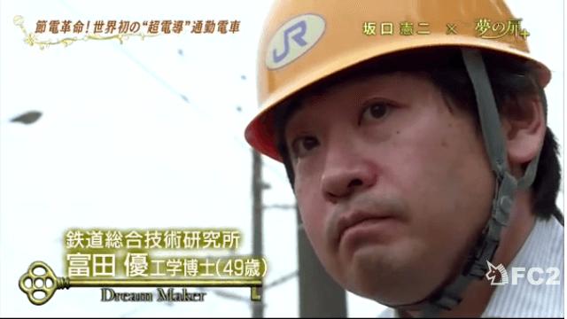 鉄道総合技術研究所・富田優 工学博士