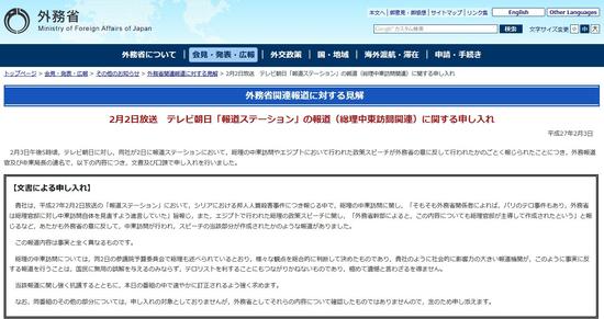 2月2日放送 テレビ朝日「報道ステーション」の報道(総理中東訪問関連)に関する申し入れ|外務省