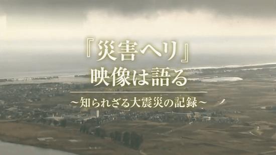 """""""災害ヘリ""""映像は語る ~知られざる大震災の記録~"""