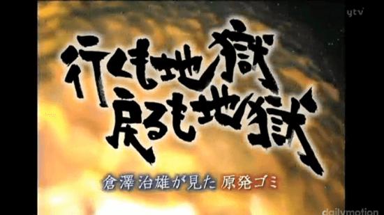 行くも地獄、戻るも地獄 ~倉澤治雄が見た原発ゴミ~