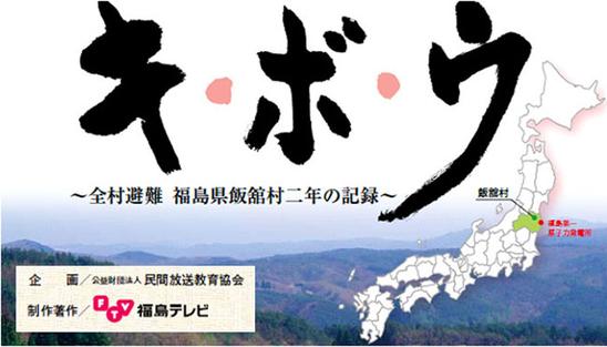 福島テレビ「キ・ボ・ウ ~全村避難 福島県飯舘村二年の記録~」
