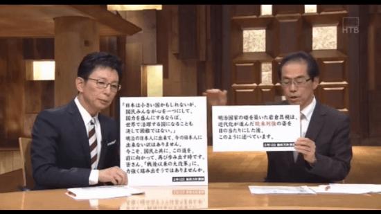 施政方針演説のつながりを説明する古賀茂明さん