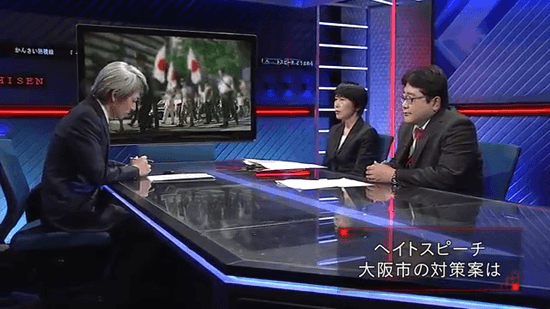 NHK・かんさい熱視線「ヘイトスピーチ どう止める?」