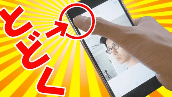iPhone 6 Plus に バンカーリングを装着すると画面の端まで指が届く