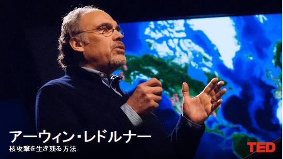 アーウィン・レドルナー: 核攻撃を生き残る方法